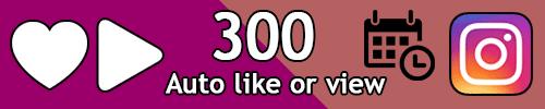300 بازدید ویدئو و لایک خودکار اینستاگرام